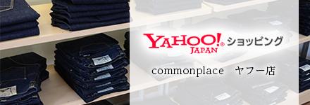 commonplace Yahoo(ヤフー)店はこちら